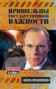 Игорь Прокопенко -Пришельцы государственной важности