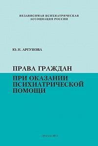 Юлия Аргунова -Права граждан при оказании психиатрической помощи