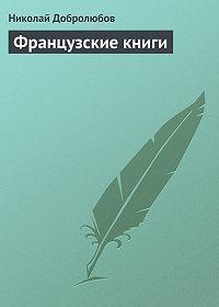 Николай Добролюбов -Французские книги