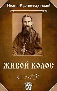 Иоанн Кронштадтский - Живой колос