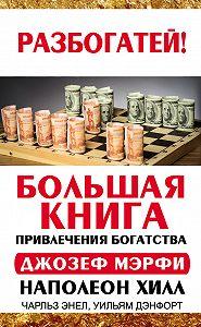 Джозеф Мэрфи -Большая книга привлечения богатства