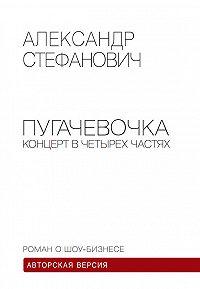 Александр Стефанович - Пугачёвочка. Концерт в четырёх частях