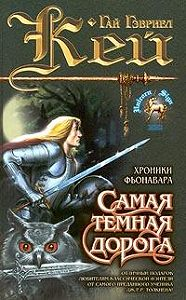 Гай Гэвриел Кей -Самая темная дорога