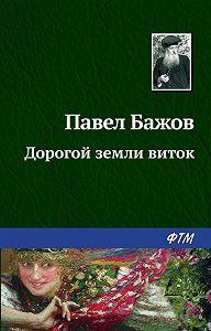 Павел Бажов -Дорогой земли виток