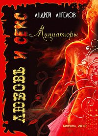 Андрей Ангелов -Любовь и секс. Миниатюры