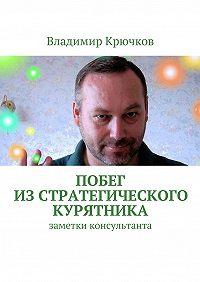 Владимир Крючков - Побег изстратегического курятника