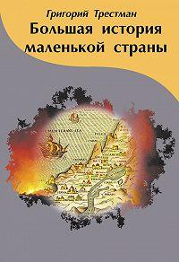 Григорий Трестман -Большая история маленькой страны