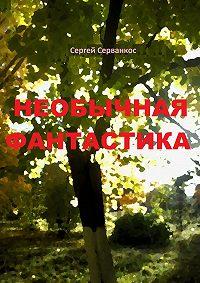 Сергей Серванкос -Необычная фантастика. Повести