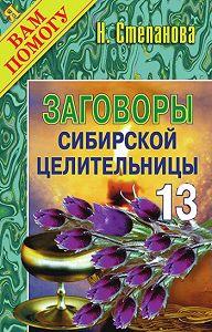 Наталья Ивановна Степанова -Заговоры сибирской целительницы. Выпуск 13