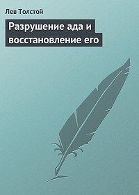 Лев Толстой -Разрушение ада и восстановление его