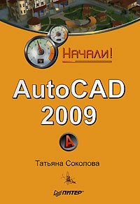 Татьяна Соколова -AutoCAD 2009. Начали!