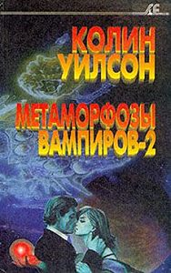 Колин Уилсон -Метаморфозы вампиров-2