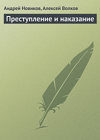 Алексей Волков, Андрей Новиков - Преступление и наказание