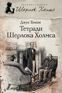Джун Томсон - Тетради Шерлока Холмса (сборник)