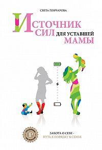Света Гончарова - Источник сил для уставшей мамы