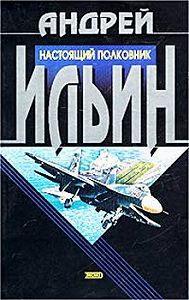 Андрей Ильин -Настоящий полковник