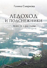 Галина Смирнова -Ледоход и подснежники (сборник)