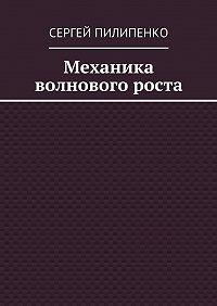 Сергей Пилипенко - Механика волнового роста