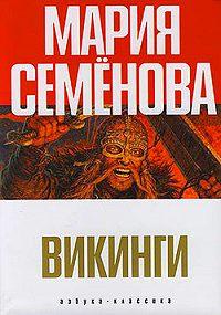 Мария Семёнова -Я расскажу тебе о викингах