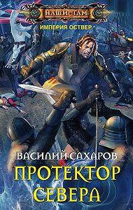 Василий Сахаров -Протектор Севера