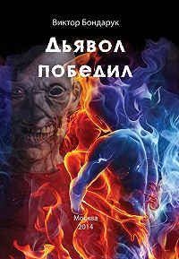 Виктор Бондарук -Дьявол победил