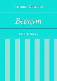 Татьяна Абрамова -Беркут