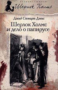 Дэвид Дэвис -Шерлок Холмс и дело о папирусе (сборник)