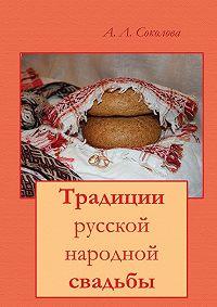 Алла Соколова -Традиции русской народной свадьбы