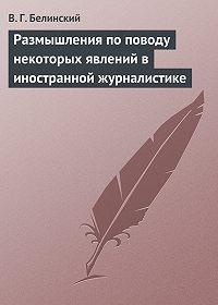 В. Г. Белинский -Размышления по поводу некоторых явлений в иностранной журналистике