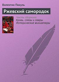 Валентин Пикуль -Ржевский самородок