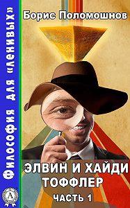 Борис Поломошнов -Элвин и Хайди Тоффлер. Часть 1