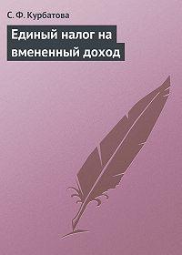 С. Ф. Курбатова -Единый налог на вмененный доход