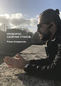 Роман Кондратьев -Уроборос. Сборник стихов