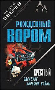 Сергей Зверев -Крестный. Накануне большой войны