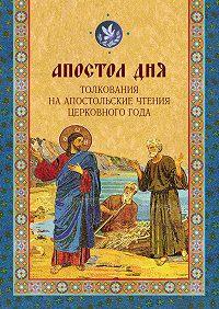 Ольга Голосова -Апостол дня. Толкования на Апостольские чтения церковного года