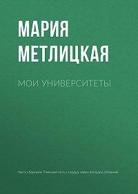 Мария Метлицкая -Мои университеты