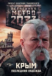 Никита Аверин -Метро 2033. Крым. Последняя надежда (сборник)