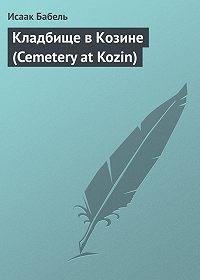 Исаак Бабель -Кладбище в Козине (Cemetery at Kozin)