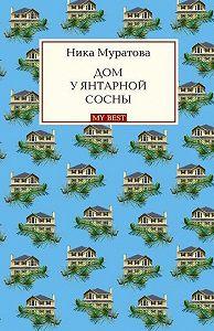 Ника Муратова -Дом у янтарной сосны