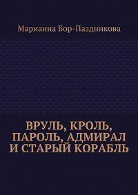 Марианна Бор-Паздникова -Вруль, Кроль, пароль, адмирал истарый корабль