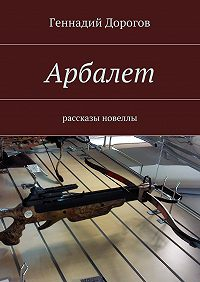 Геннадий Дорогов -Арбалет
