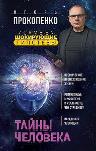 Игорь Прокопенко -Тайны человека