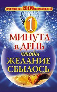 Илья Дубилин -Одна минута в день,чтобы желание сбылось. Пробуждение сверхвозможностей