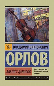 Владимир Орлов -Альтист Данилов