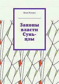 Илья Ручкин -Законы власти Сунь-цзы