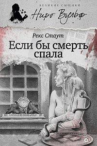 Рекс Стаут - Если бы смерть спала (сборник)