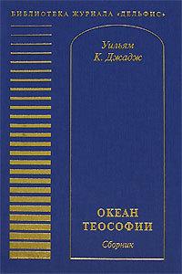Уильям Куан Джадж -Океан теософии (сборник)