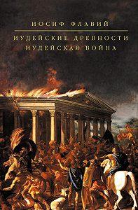 Иосиф Флавий -Иудейская война