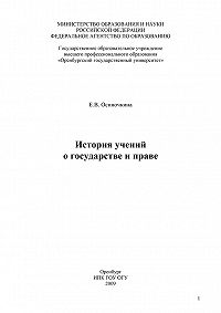 Евгения Осиночкина - История учений о государстве и праве