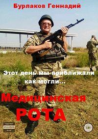 Геннадий Анатольевич Бурлаков -Медицинская рота